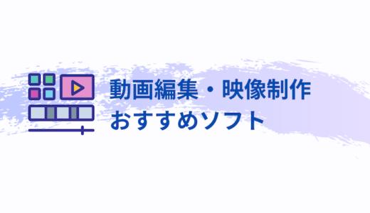 【みんな使う】動画編集・映像編集おすすめPCソフト有料・無料10選