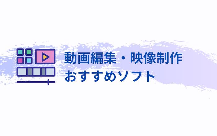 【2021年】動画編集・映像編集おすすめPCソフト有料・無料10選