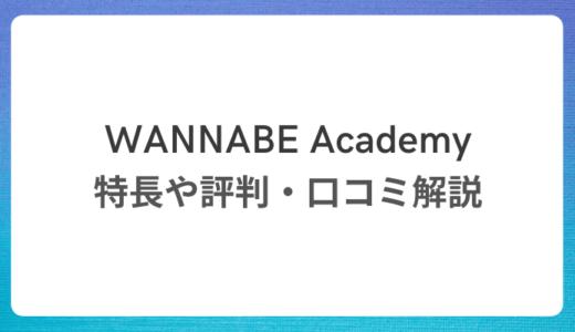 Wannabe Academy(ワナビーアカデミー)の評判・口コミやメリット、料金体系を解説