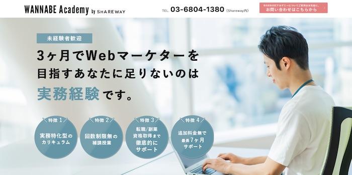 Wannabe Academy(ワナビーアカデミー)|Webマーケティングスクール