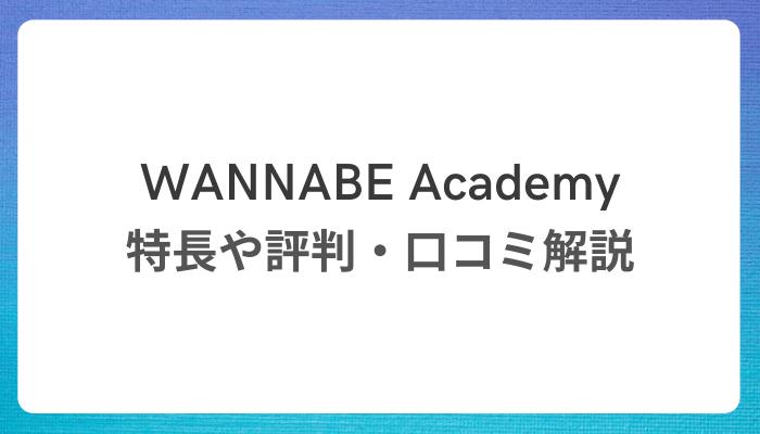 Wannabe Academyの特長や実施の評判・口コミを完全解説