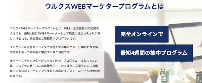 ウルクスWEBマーケタープログラムとは