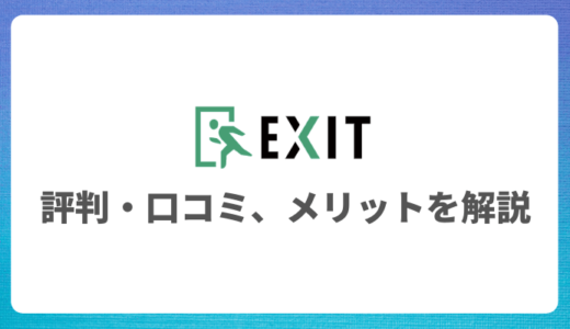 【2021最新】退職代行EXITの評判・口コミやメリットやデメリットを解説