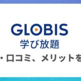 グロービス学び放題の評判・口コミ