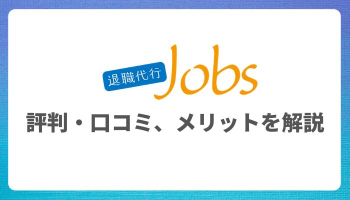 退職代行jobsの評判・口コミ