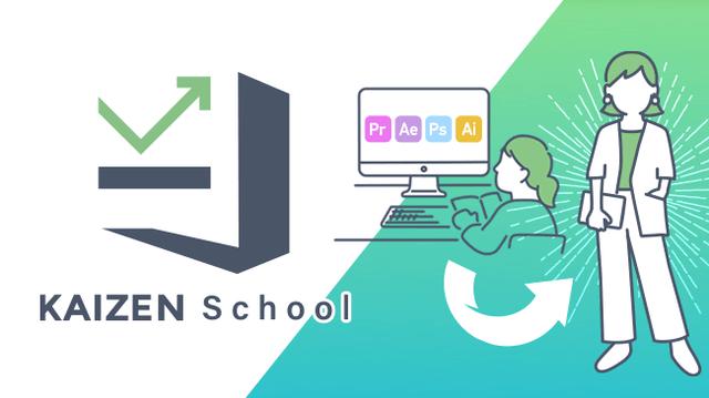 Kaizen Platform、動画クリエイター養成オンラインスクール「KAIZEN School」の第2期受講者募集を開始