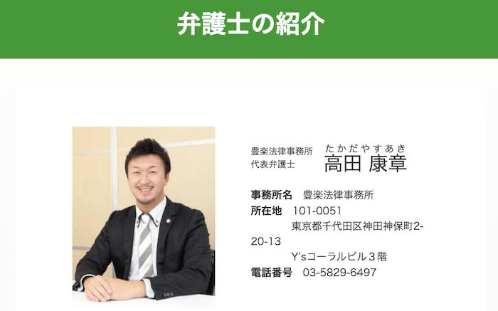 豊楽法律事務所 代表弁護士 高田 康章