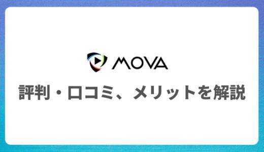 【2021最新】MOVA(ムーバ)の評判・口コミやメリット・デメリットを解説【フリーランスを目指せる動画編集スクール】