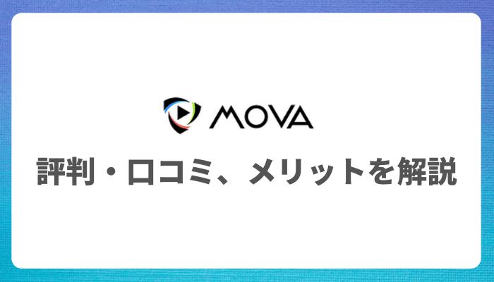 MOVA(ムーバ)の評判・口コミ