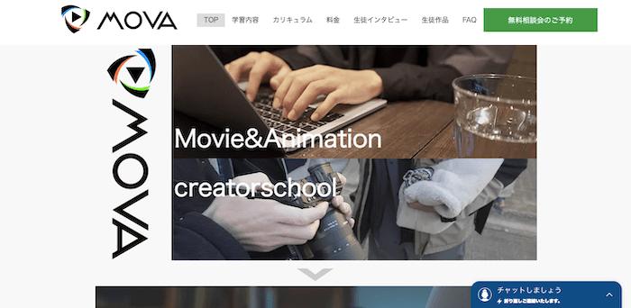 動画制作・編集スクール「MOVA」とは