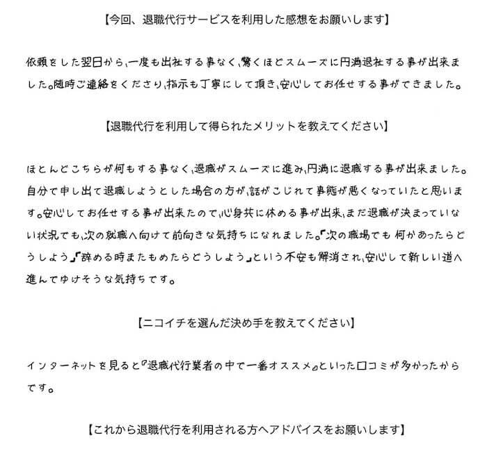 退職代行ニコイチの評判・口コミ・感想
