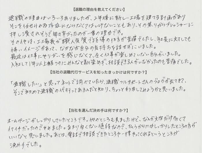 退職代行ニコイチの評判・口コミ