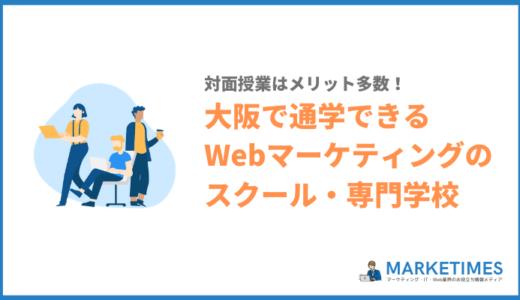 【2021年】大阪で通学できるWebマーケティングスクール・専門学校