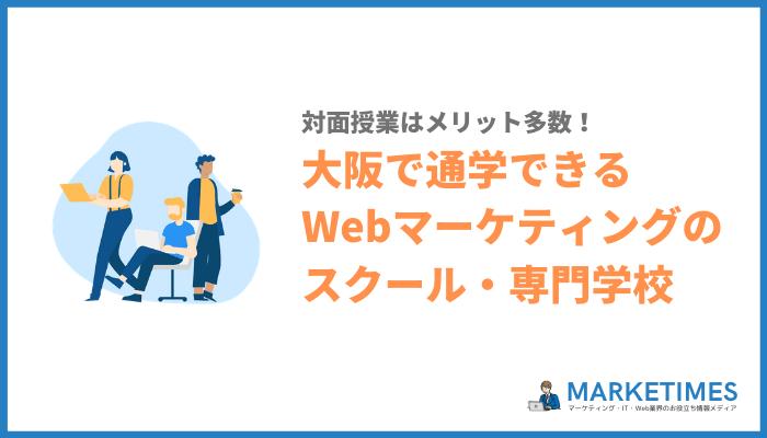 大阪で通学できるWebマーケティングスクール・専門学校