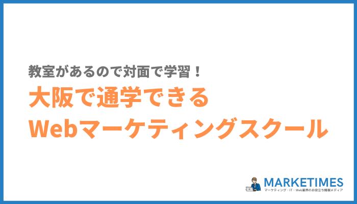 大阪で通学できるWebマーケティングスクールはあるのか?