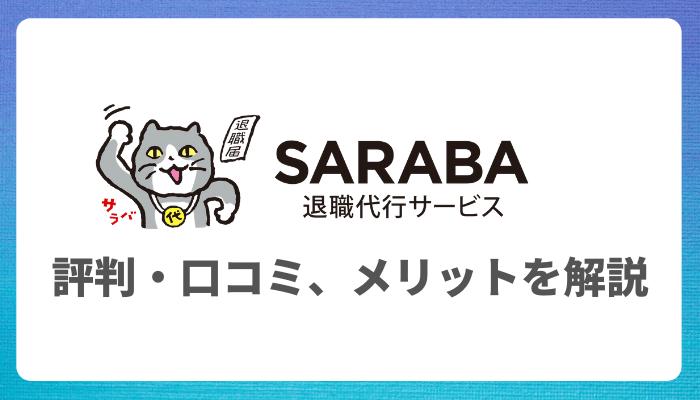 【2021最新】退職代行SARABAの評判・口コミ