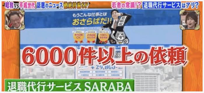 テレビで紹介された退職代行サービスSARABA