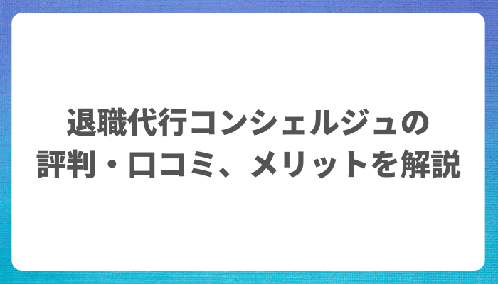 退職コンシェルジュの評判・口コミ