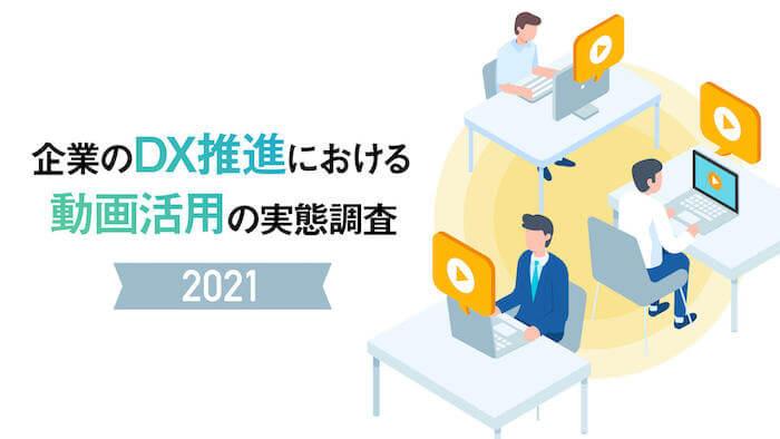 企業のDX推進における動画活用の実態調査 2021