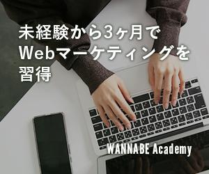Wannabe Academy(ワナビーアカデミー)のバナー