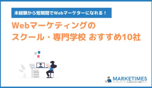 【徹底比較】Webマーケティングスクール・講座10選おすすめ人気ランキング