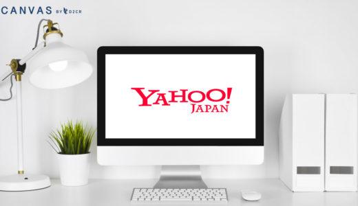 【Yahoo!広告運用者へ】サーチターゲティングとは