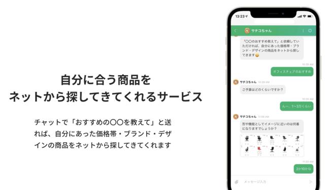 Reright、無料の商品検索代行サービス「チャットサーチ for item」をリリース ネット検索でのおすすめ商品の探しづらさを解決