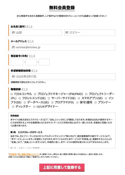 エミリーエンジニアの会員登録フォーム例