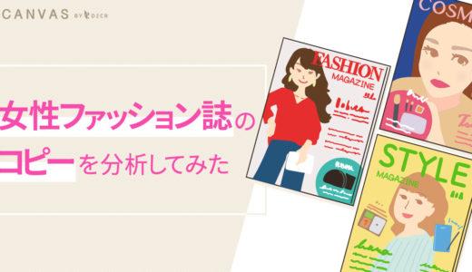 女性ファッション誌のコピーを分析してみた