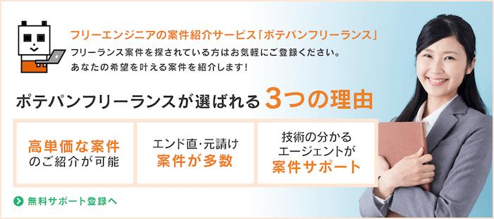 ポテパンフリーランスが選ばれる3つの理由|フリーランスエンジニアの案件紹介サービス「ポテパンフリーランス」