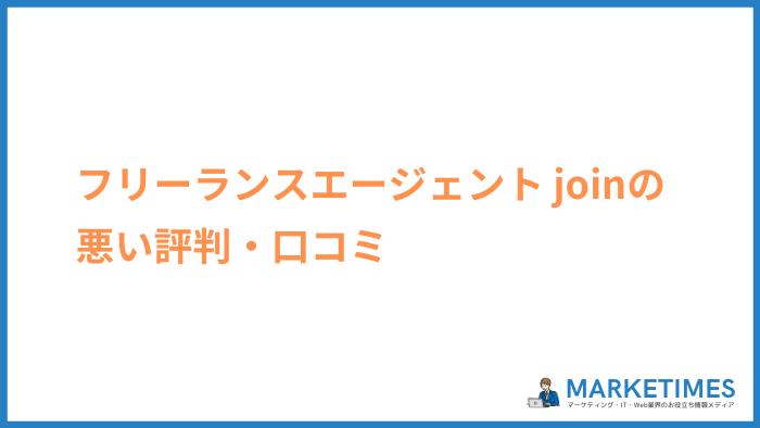フリーランス専門エージェント「join」の悪い評判・口コミ