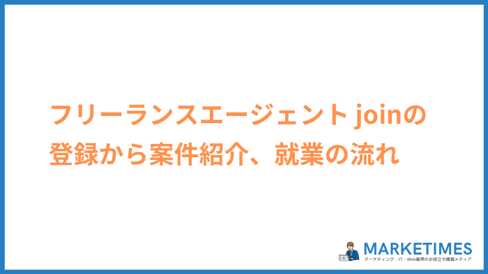 フリーランス専門エージェント「join」の登録から案件紹介、就業の流れ