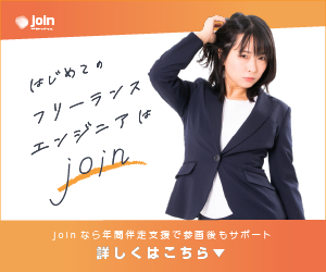 フリーランス専門エージェント「join」