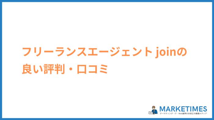 フリーランス専門エージェント「join」の良い評判・口コミ