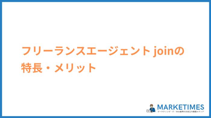 フリーランス専門エージェント「join」の特長・メリット
