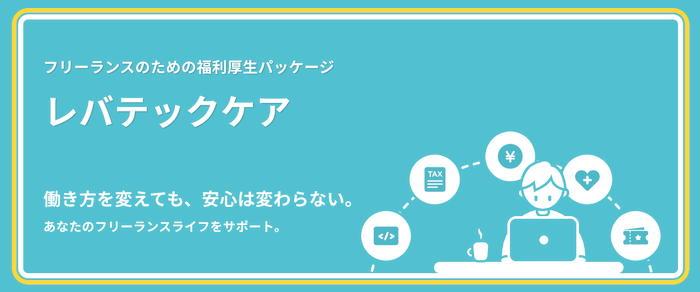 フリーランス向け福利厚生パッケージ「レバテックケア」
