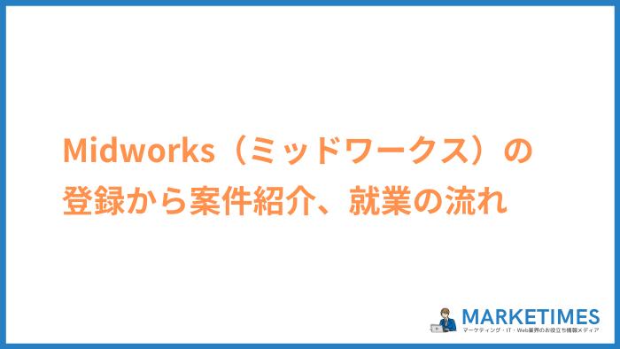 Midworks(ミッドワークス)の登録から案件紹介、就業の流れ