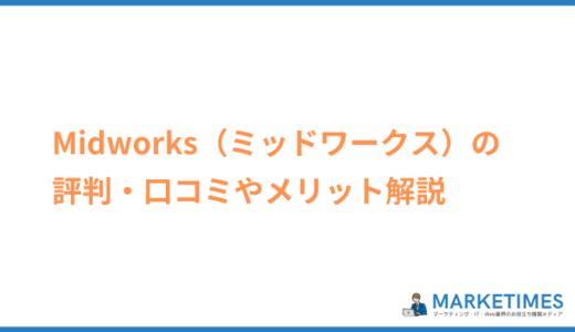 Midworks(ミッドワークス)のリアルな評判・口コミは?メリット・デメリットや支払いサイト・マージンなど徹底解説