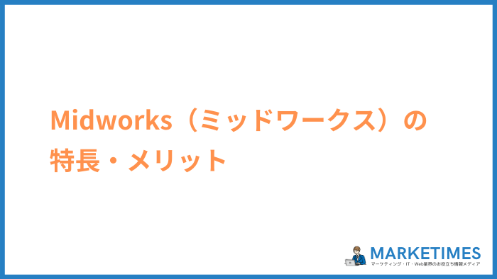 Midworks(ミッドワークス)の特長・メリット