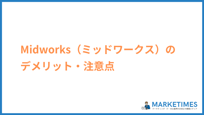 Midworks(ミッドワークス)のデメリット・注意点