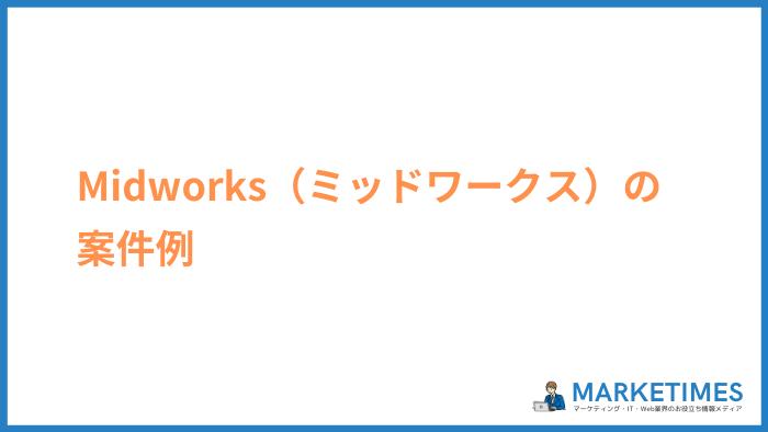 Midworks(ミッドワークス)の実際の案件例