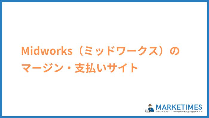 Midworks(ミッドワークス)のマージン・支払いサイト