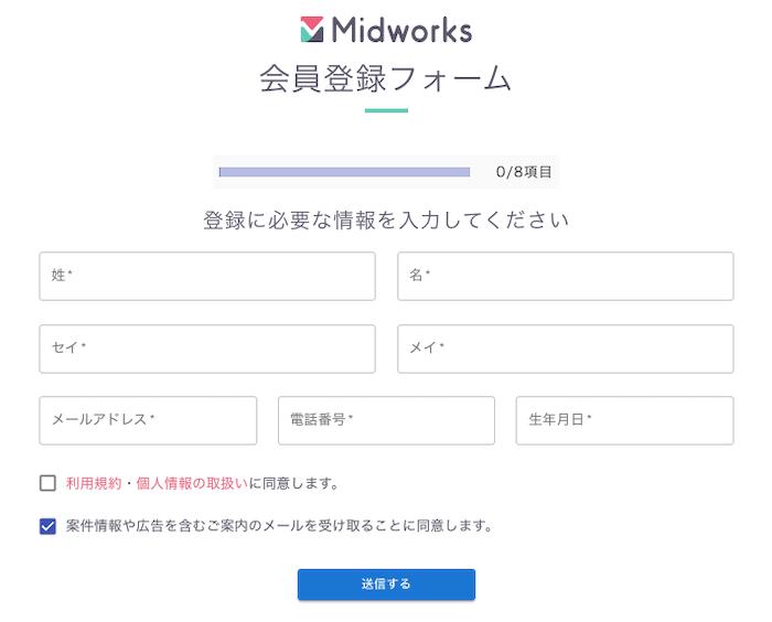 Midworksの会員登録フォーム画面