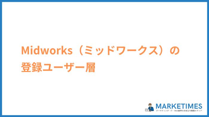 Midworks(ミッドワークス)の登録ユーザー層