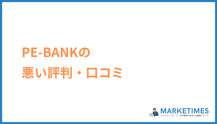 PE-BANKの悪い評判・口コミ