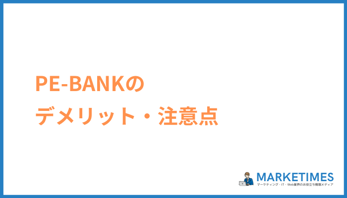 PE-BANKのデメリット・注意点