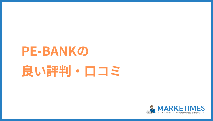 PE-BANKの良い評判・口コミ