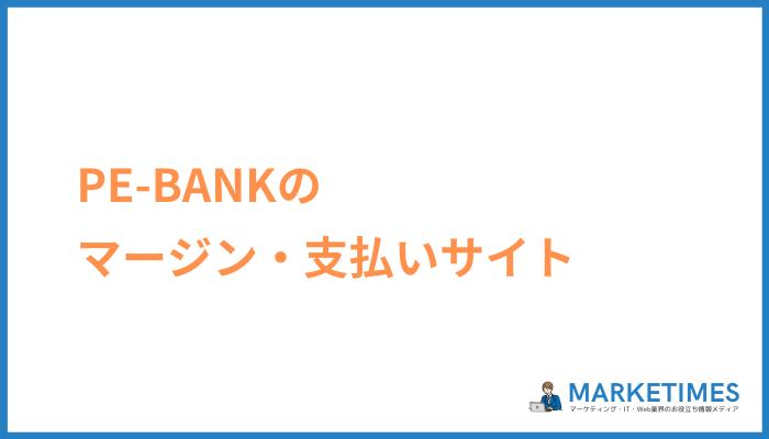 PE-BANKのマージン・支払いサイト