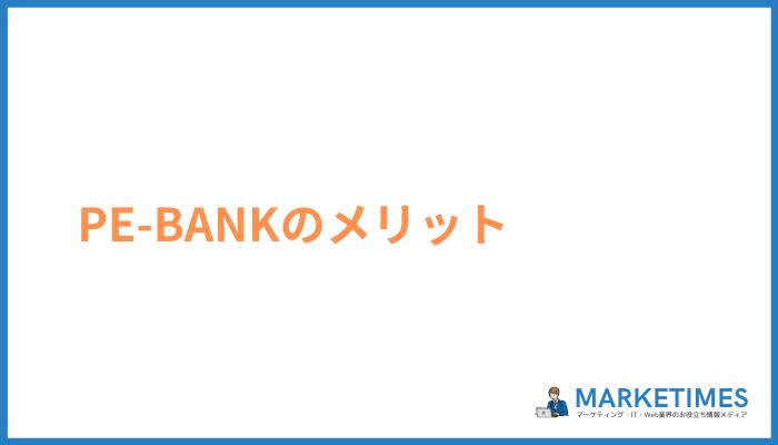 PE-BANKの特長・メリット