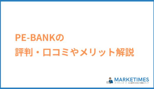 PE-BANKの評判・口コミやメリット・デメリットからマージン・支払いサイトを解説